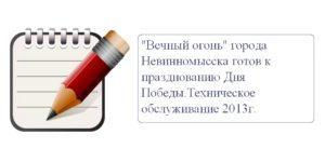 Вечный огонь Невинномысска готов к празднованию Дня Победы.
