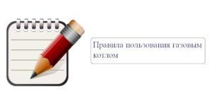 Правила пользования газовым котлом