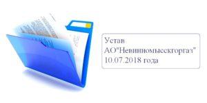 Устав АО «Невинномысскгоргаз» 10.07.2018г