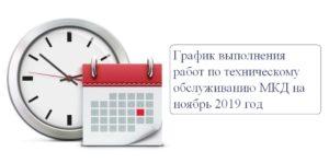 График выполнения работ по техническому обслуживанию МКД на ноябрь 2019 год