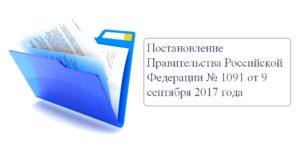 Постановление Правительства Российской Федерации № 1091 от 9 сентября 2017 года