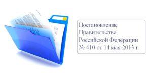 Постановление Правительства Российской Федерации № 410 от 14 мая 2013 года