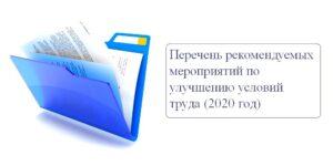 Перечень рекомендуемых мероприятий по улучшению условий труда (2020 год)