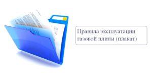 Правила эксплуатации газовой плиты (плакат)