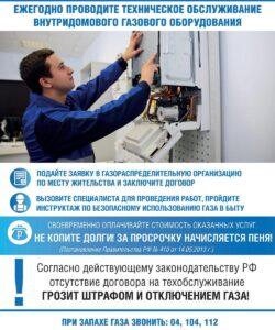 Техническое обслуживание ВДГО (плакат)