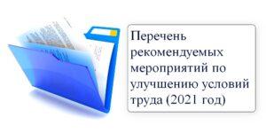 Перечень рекомендуемых мероприятий по улучшению условий труда (2021 год)